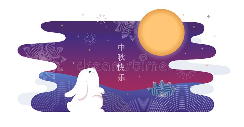 Mid Autumn Festival. Chuseok, Chinese wording translation Mid Autumn. Vector banner, background and poster with mooncake. Rabbits, bunnies and full moon vector stock illustration