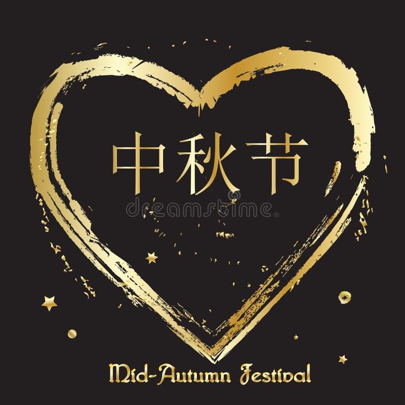 Download Mid Autumn Festival stock vector. Image of decor, festive - 76343803
