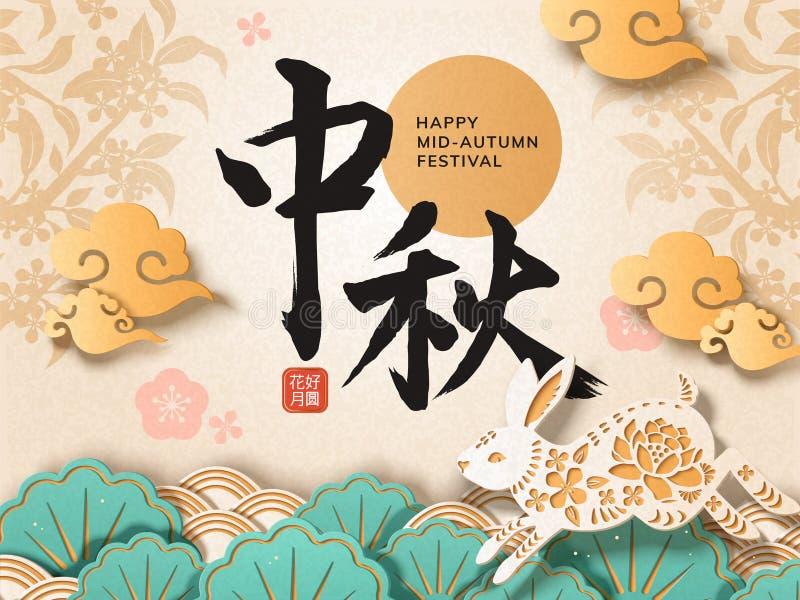 Mid Autumn Festival royalty free illustration
