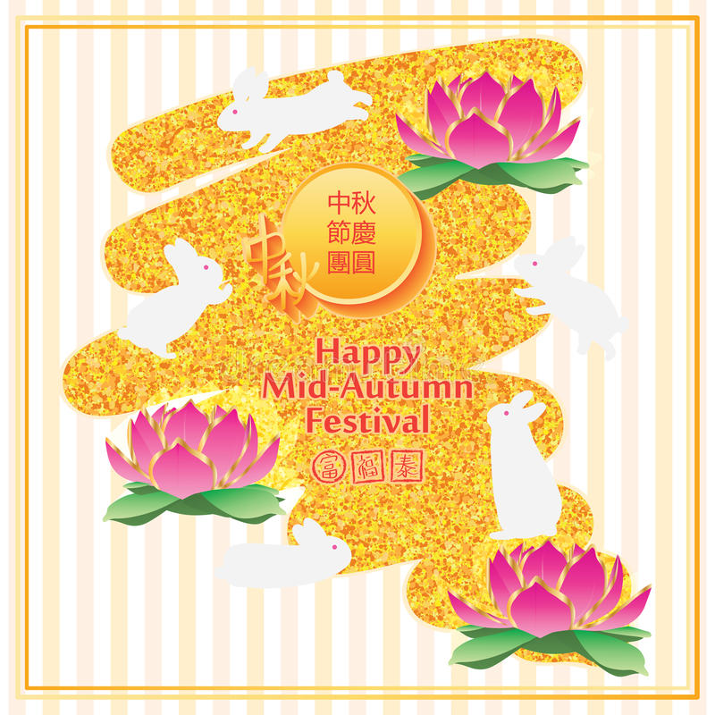Mid Autumn gold giltter rabbit lantern effect frame. This illustration is design and drawing golden glitter celebrating the Happy Mid-Autumn Festival with white royalty free illustration