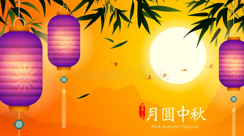 Mid Autumn festival. Chinese mooncake festival. Chinese mooncake festival. Mid Autumn festival with bamboo leaves and Chinese flying lanterns on background stock illustration