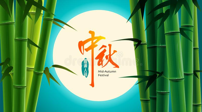 Mid Autumn festival. Chinese mooncake festival. Chinese mooncake festival. Mid Autumn festival with bamboo forest on background. Translation: Mid Autumn, Full stock illustration