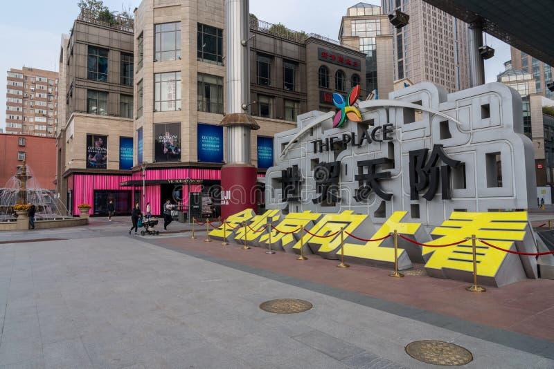 Miejsca drogi centrum handlowe w Pekin obraz stock