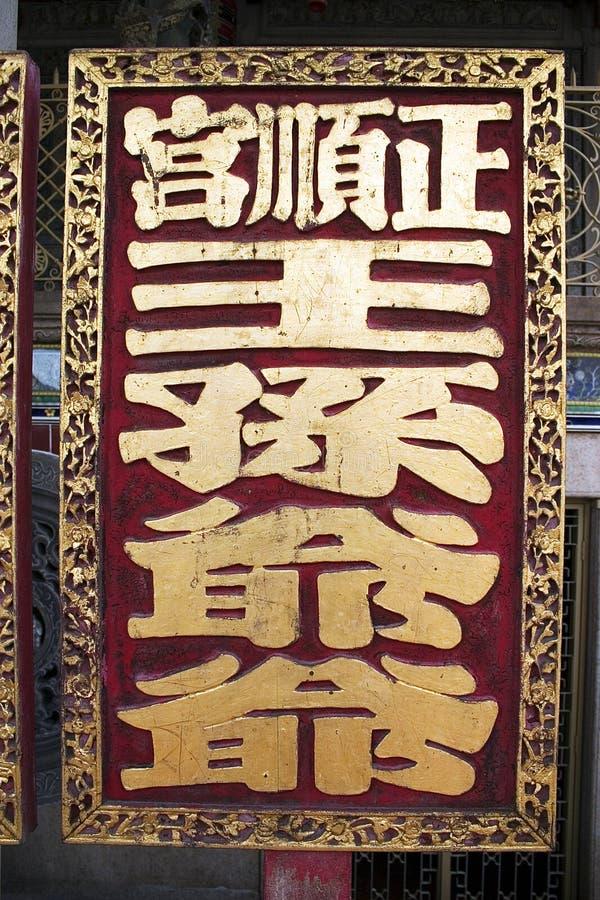 mieszkanie chinse boga zdjęcia stock