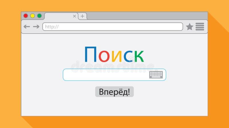 Mieszkanie wyszukiwarki stylowy okno na pomara?czowym tle Wyszukiwarki ilustracja zdjęcie stock