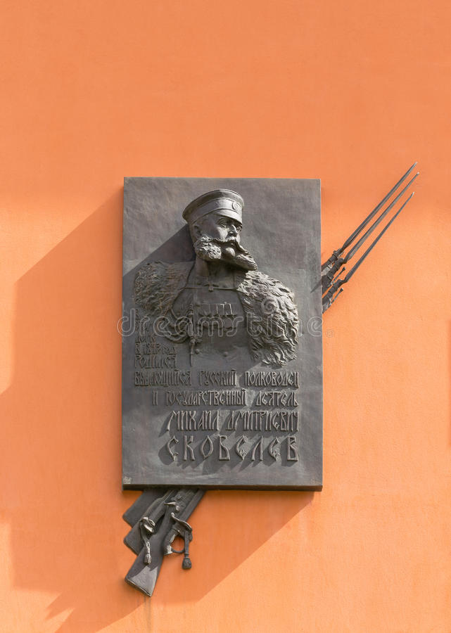 Mikhail Skobelev стоковое изображение rf