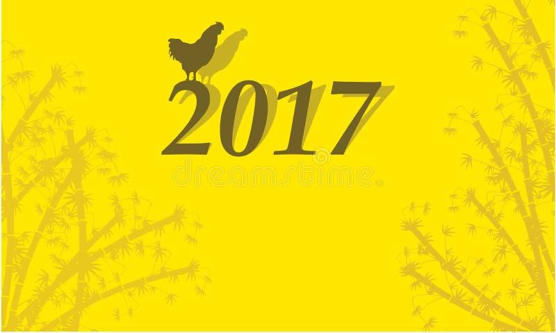 Milieux chinois heureux de la nouvelle année 2017 illustration de vecteur