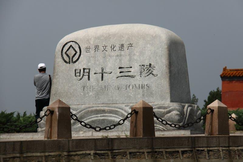 ming的纪念碑石坟茔 免版税库存图片