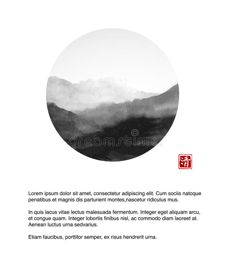 Minimalistic landscape with mountains in circle on rice paper background. Traditional oriental ink painting sumi-e, u. Sin, go-hua. Contains hieroglyph stock illustration