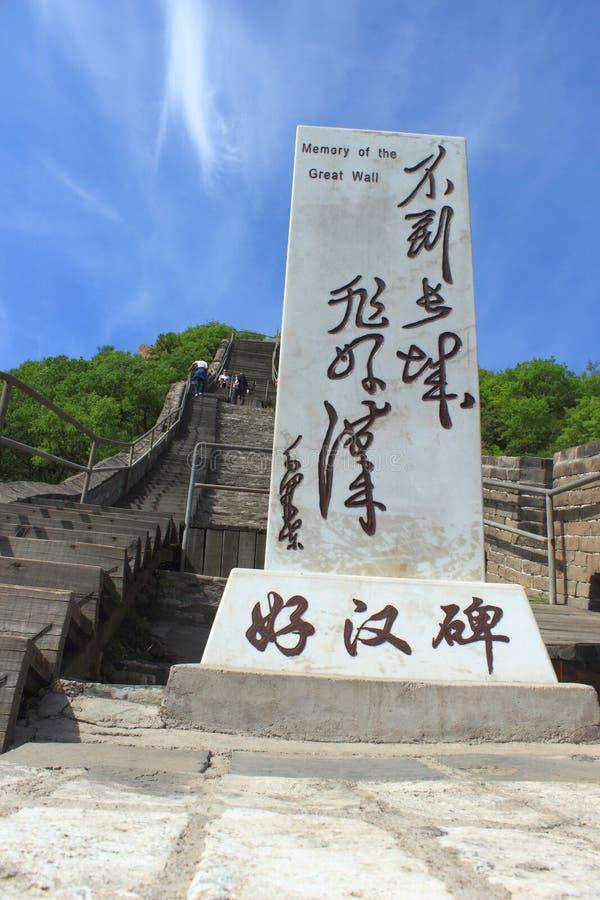 Minne av den stora väggen, stor vägg för kvarleva på Badaling, Kina royaltyfri foto