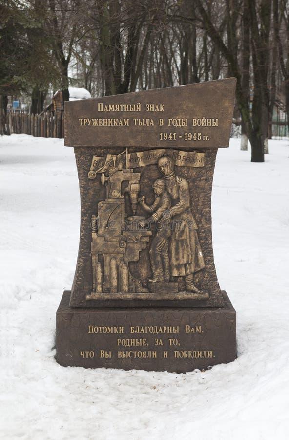 Minnes- arbetare för hem- framdel för tecken av 1941-1945 i Vologda, Ryssland royaltyfria bilder