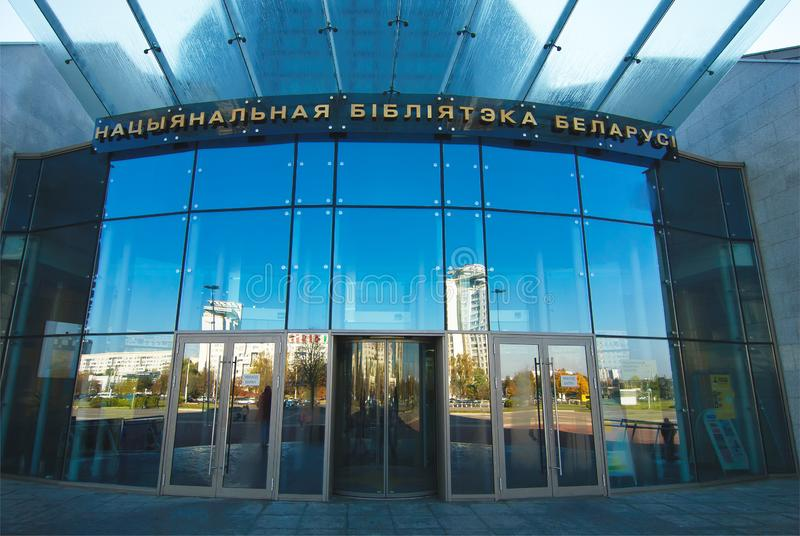 Minsk. Belarus. Entrance to the National library of Belarus. The state institution `national library of Belarus` is the main universal scientific library of royalty free stock photos