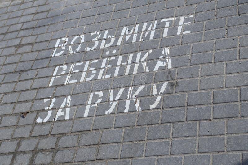 minsk wit-rusland 9 maart, 2019 Straatzebrapad Inschrijving in Rus neem het kind door de hand royalty-vrije stock fotografie