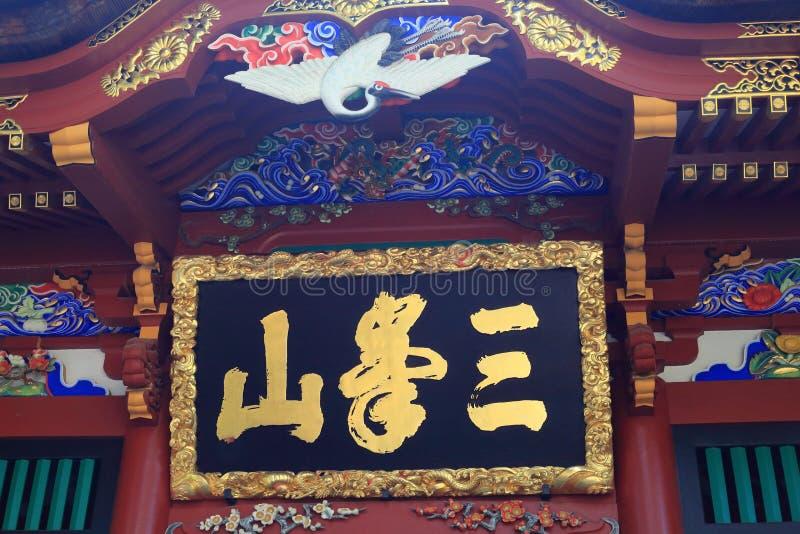 Mitsumine relikskrin i Saitama, Japan royaltyfria foton