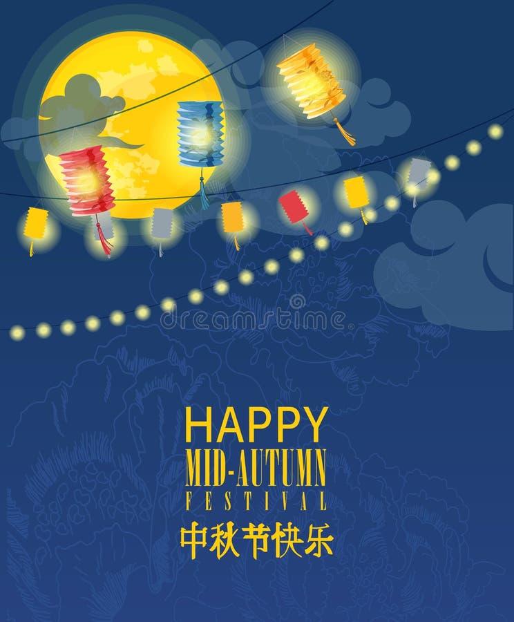 Mitt- Autumn Lantern Festival vektorbakgrund med lyktor för traditionell kines stock illustrationer