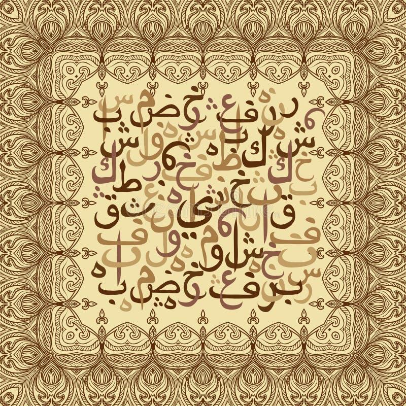 Modèle sans couture avec la calligraphie arabe d'ornement et le cadre fleuri de frontière illustration de vecteur