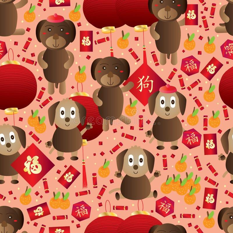 Modèle sans couture chinois de zodiaque d'année de chien illustration de vecteur