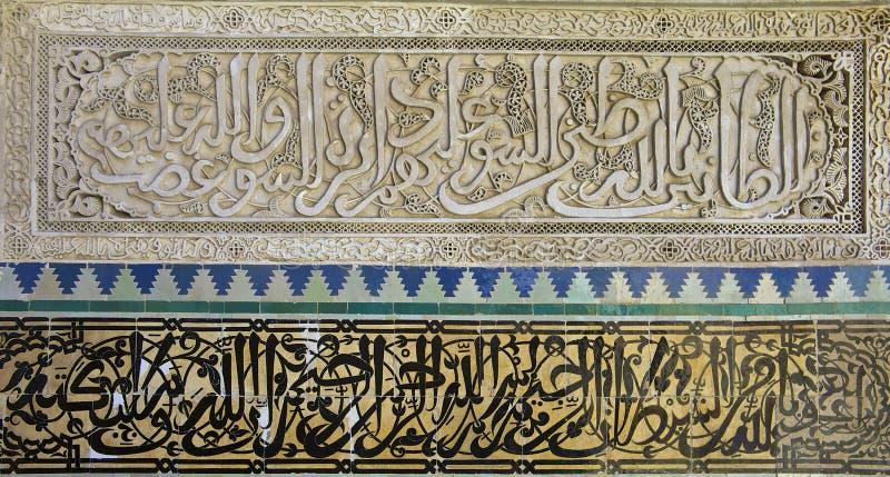 Modello delle mattonelle di Zellige del marocchino e arabesque scolpito del gesso fotografia stock