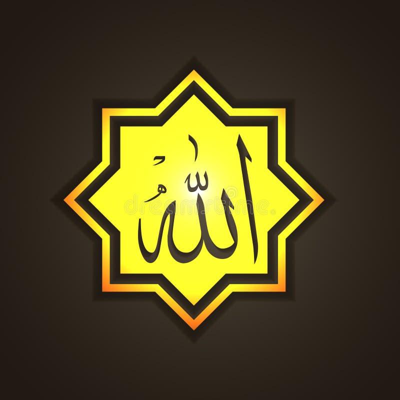 Modello islamico di progettazione ottagonale con l'arabo di Allah fotografie stock libere da diritti
