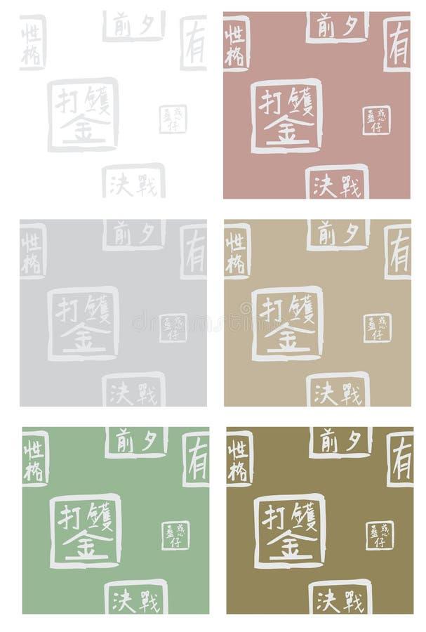 Modelo inconsútil asiático del fondo con el jeroglífico stock de ilustración