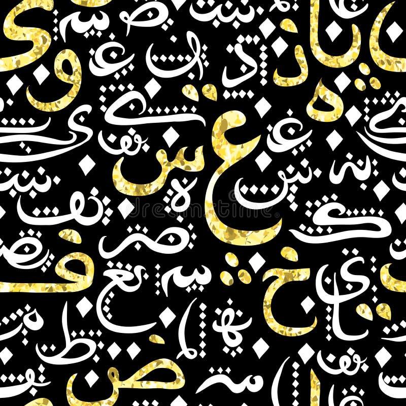 Modelo inconsútil con caligrafía árabe con textura de oro de la hoja del brillo en fondo negro ilustración del vector