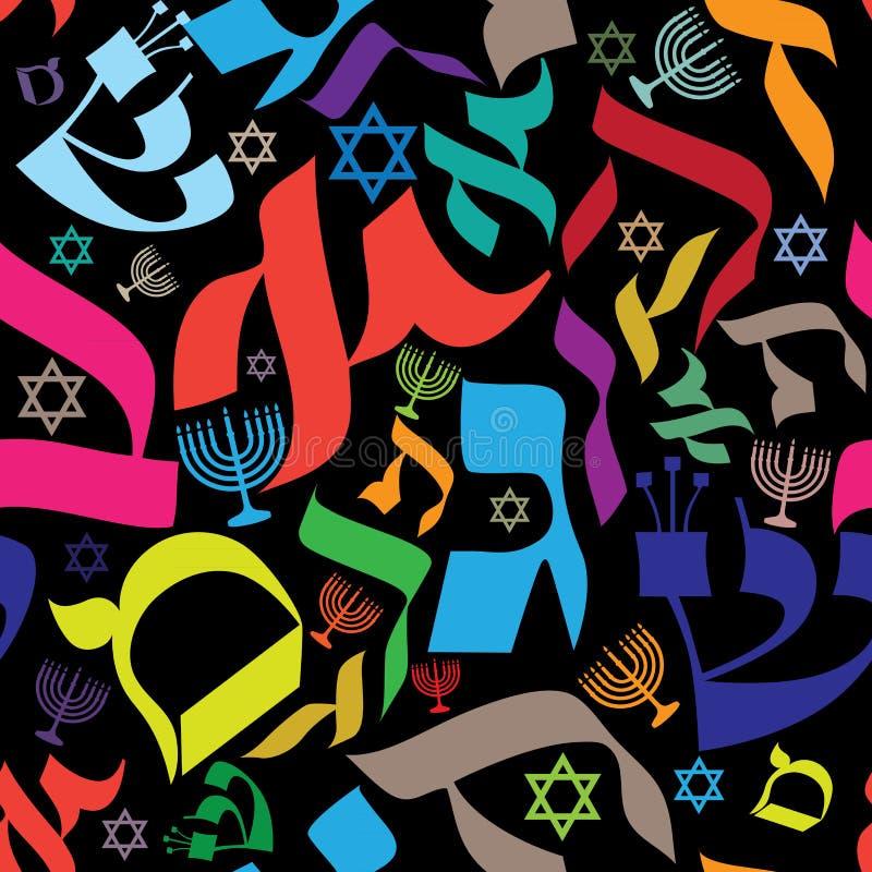 Modelo inconsútil hebreo ilustración del vector