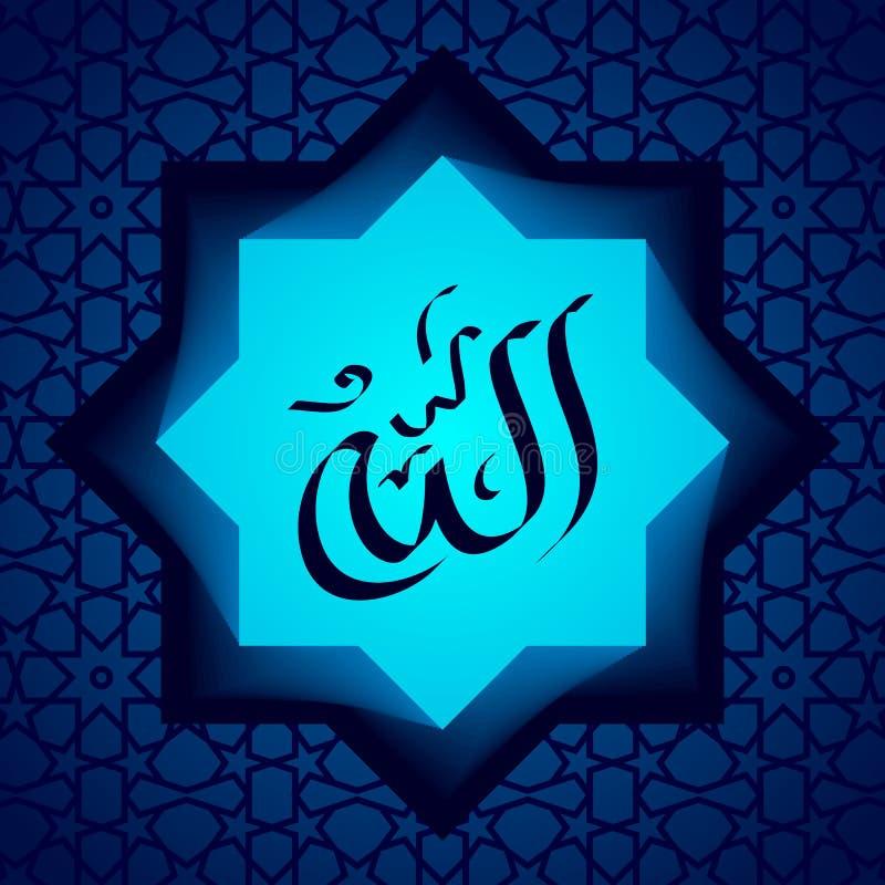 Modelo islámico de la caligrafía hermosa de Alá ilustración del vector