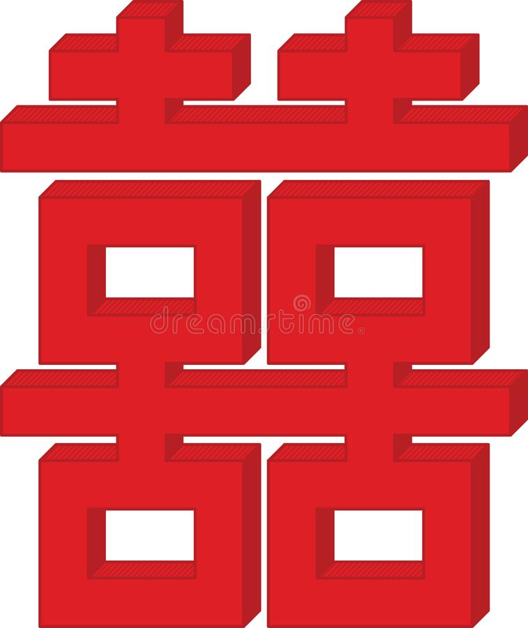 Modern Dubbel Geluk Chinees Symbool vector illustratie