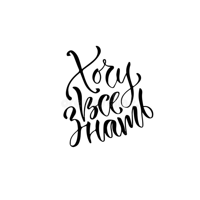 download modern vector lettering inspirational hand lettered quote for wall poster printable calligraphy phrase