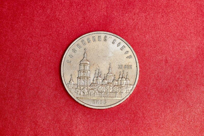 Moeda comemorativa URSS cinco rublos com St Sophia Cathedral em Kiev imagens de stock royalty free