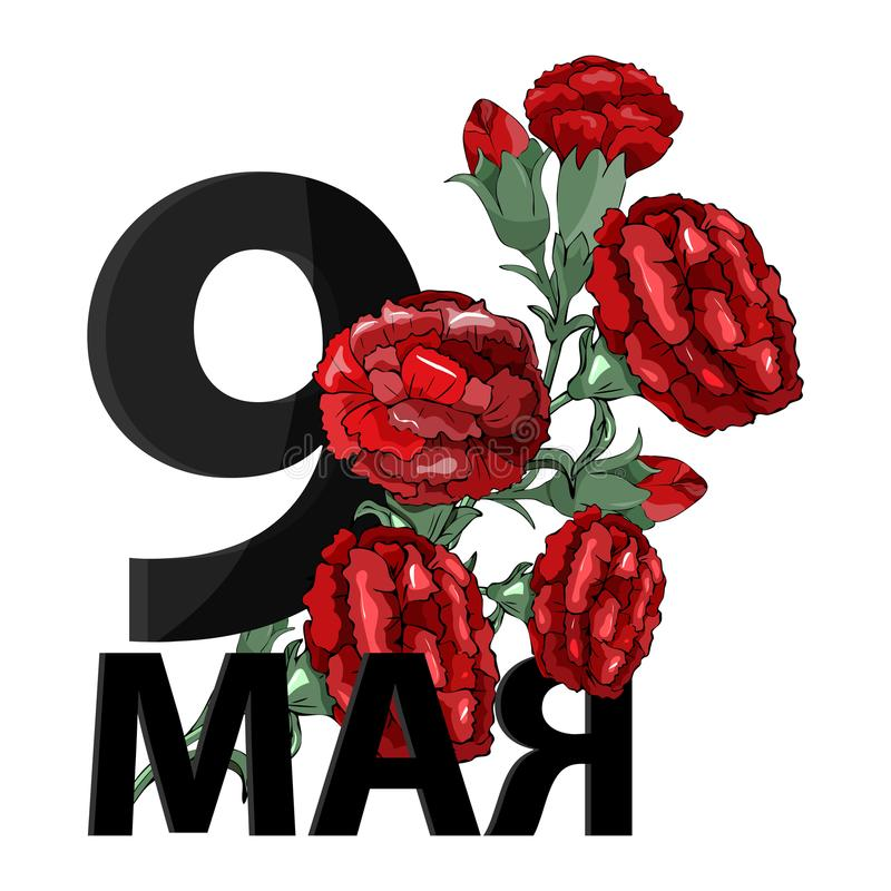 9 mogą 40 zwalczają się już dni chwały wieczne faszyzm kwiatów pamięci bohaterów honoru dużych nieatutowych przechodzącymi patrio royalty ilustracja