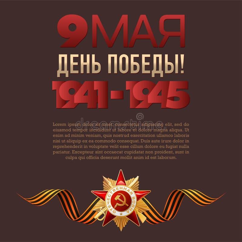 9 mogą 40 zwalczają się już dni chwały wieczne faszyzm kwiatów pamięci bohaterów honoru dużych nieatutowych przechodzącymi patrio ilustracja wektor