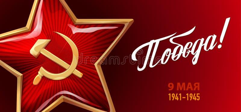 9 mogą 40 zwalczają się już dni chwały wieczne faszyzm kwiatów pamięci bohaterów honoru dużych nieatutowych przechodzącymi patrio ilustracji