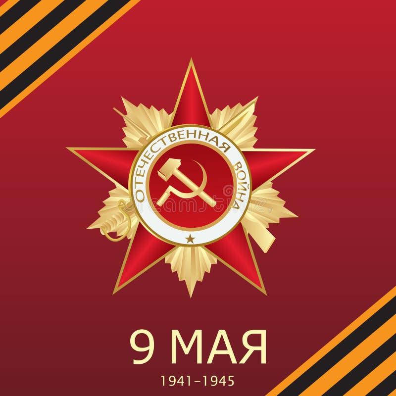 9 mogą zwycięstwo dzień Rosyjski przekładowy tekst wektor ilustracja wektor