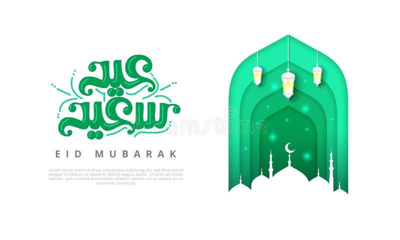 Molde bonito islâmico do projeto A mesquita com as lanternas no fundo branco no papel cortou o estilo Cartão de Eid Mubarak, band ilustração do vetor