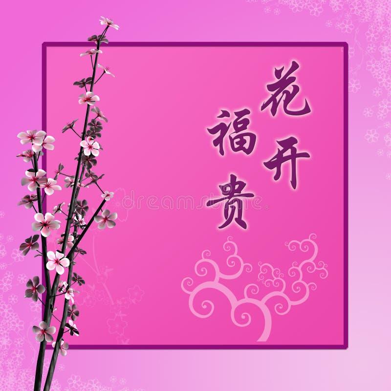 Molde chinês 1 do cartão do ano novo da cereja ilustração stock