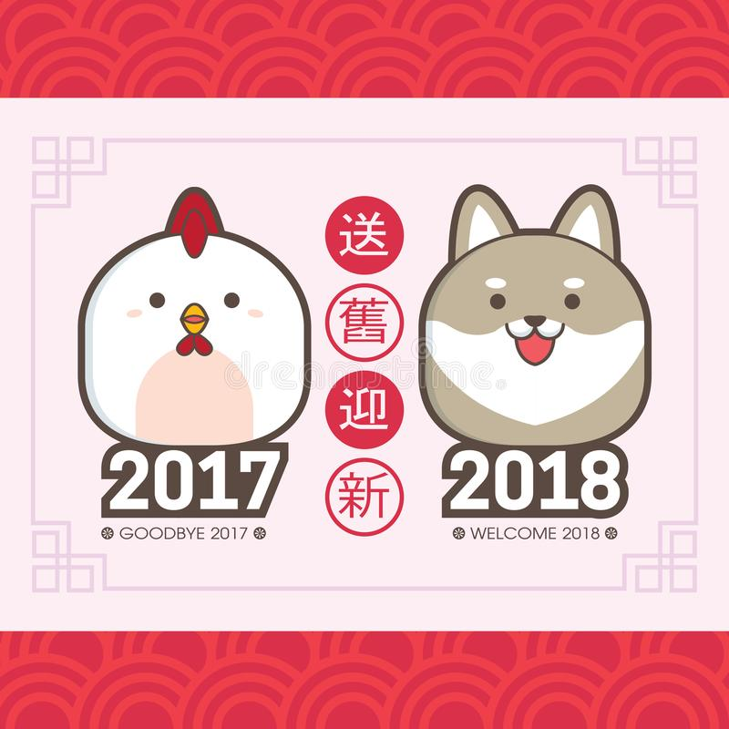 Molde chinês do cartão do ano 2018 novo Com galinha bonito & cachorrinho tradução: envie fora do ano velho 2017 e dê boas-vindas  ilustração stock