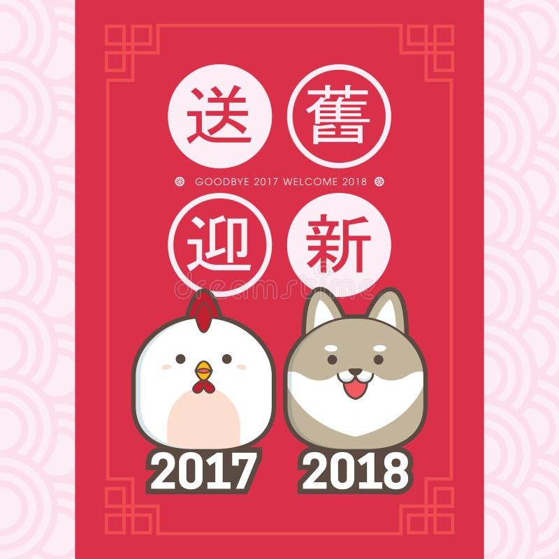 Molde chinês do cartão do ano 2018 novo Com galinha bonito & cachorrinho tradução: envie fora do ano velho 2017 e dê boas-vindas  ilustração royalty free