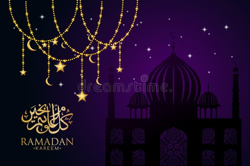 Molde do cartão do projeto de Eid Mubarak Islamic ilustração stock