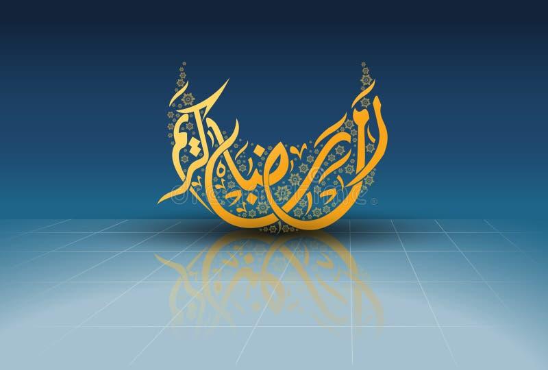 Molde ramadan islâmico, cumprimento ramadan ilustração do vetor