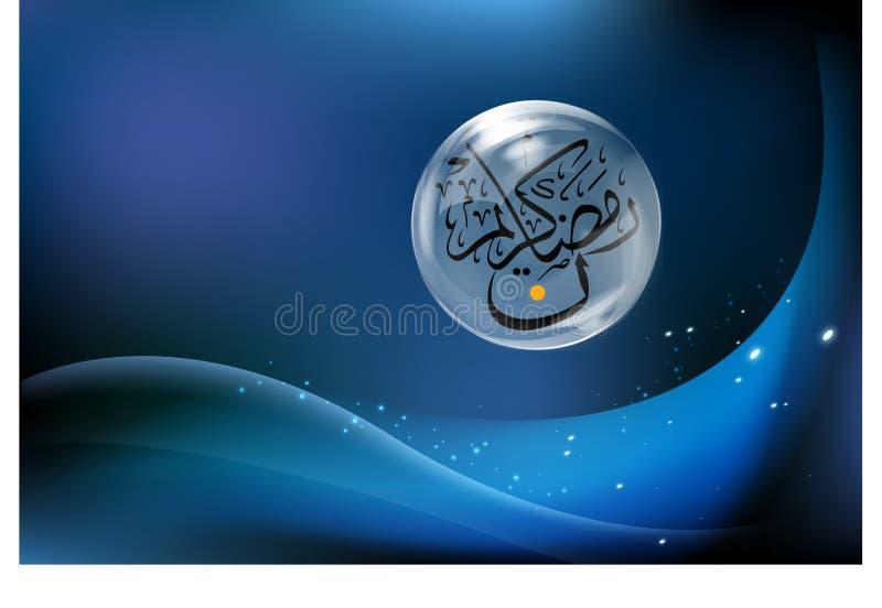 Molde ramadan islâmico, cumprimento ramadan ilustração stock