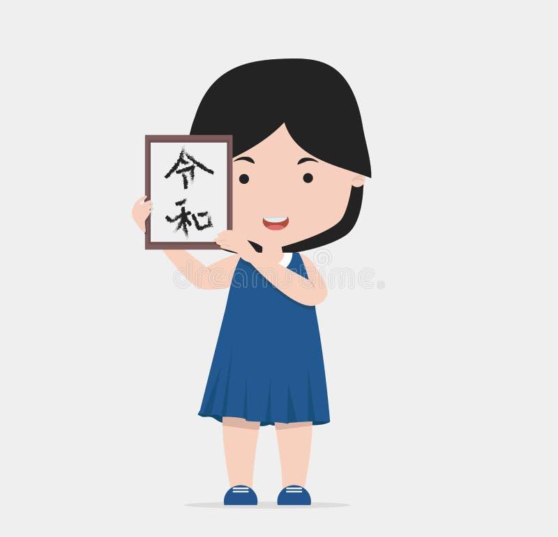 Moldura para retrato pequena da terra arrendada da menina com novo japonês ilustração stock