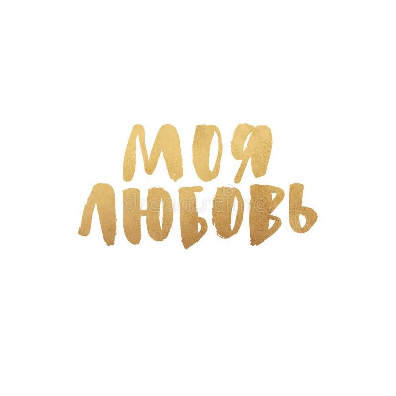 Mon texte d'amour dans la lettre russe et peinte à la main, lettrage de jour d'or de valentines de vecteur pour la carte de voeux illustration libre de droits