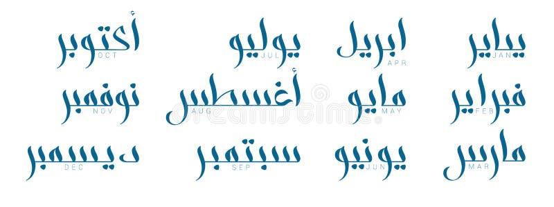 Monate auf Arabisch stock abbildung