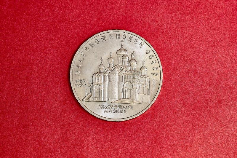 Moneda conmemorativa URSS cinco rublos con la catedral del anuncio en Moscú imagenes de archivo