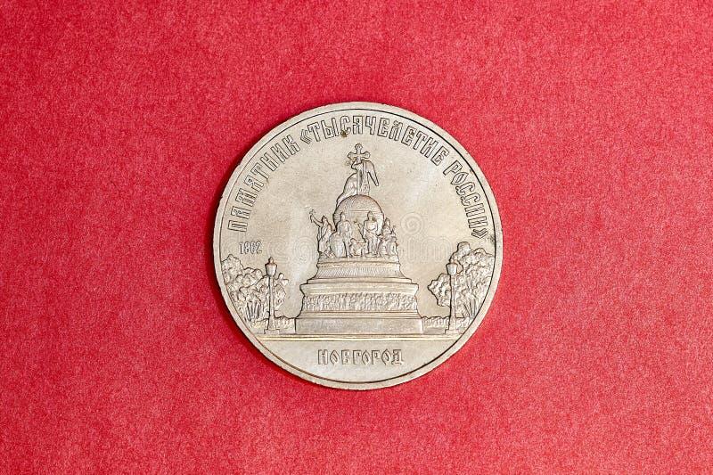 Moneda conmemorativa URSS cinco rublos en memoria de Nizhniy Novgorod imágenes de archivo libres de regalías