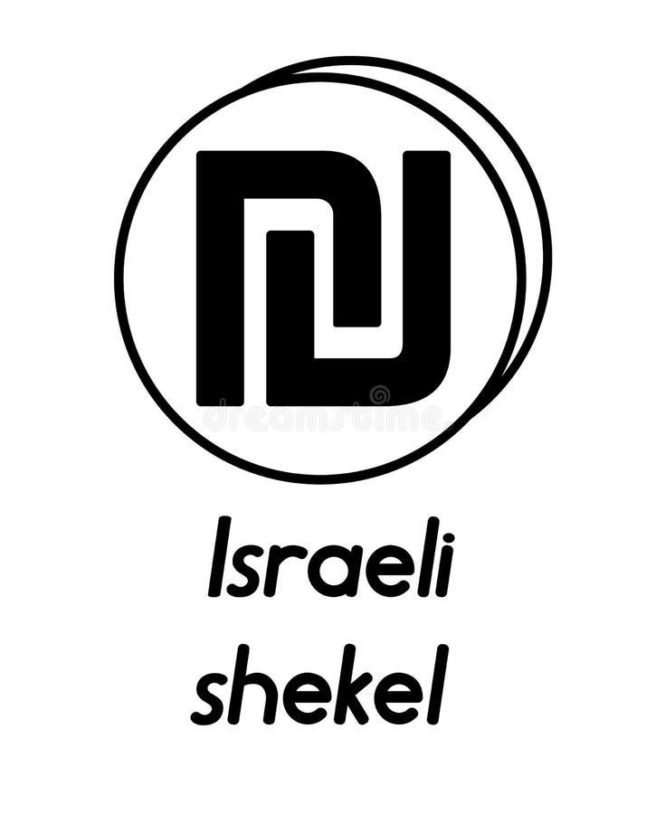 Moneta con il segno israeliano dello shekel illustrazione di stock