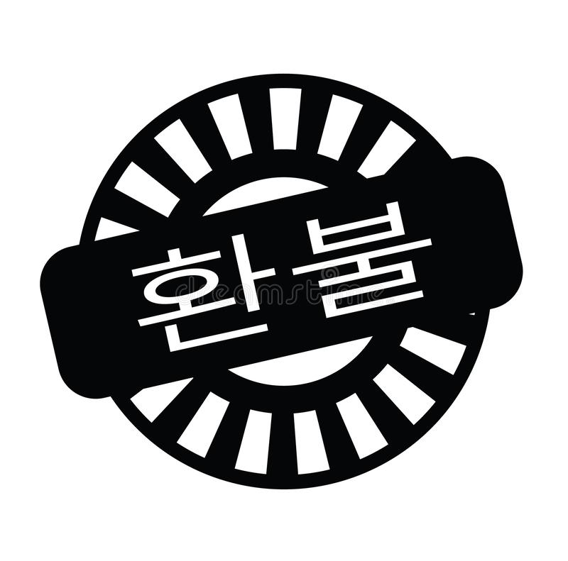 Money back stamp in korean. Money back black stamp in korean language. Sign, label, sticker stock illustration