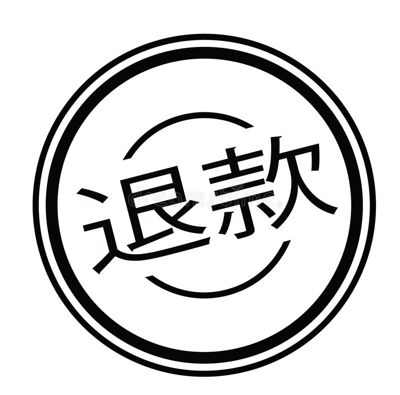 Money back stamp in chinese. Money back black stamp in chinese language. Sign, label, sticker stock illustration