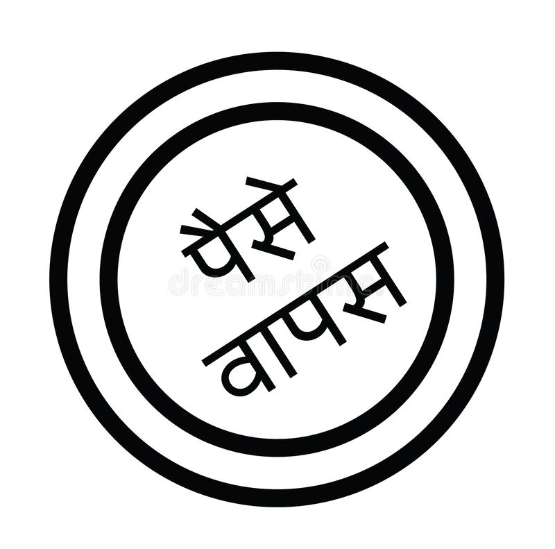 Money back stamp in hindi. Money back black stamp in hindi language. Sign, label, sticker vector illustration